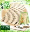 すのこベッドひのきすのこマット国産すのこベッドすのこマットすのこマットすのこベッド檜すのこベッド2つ折りシングル