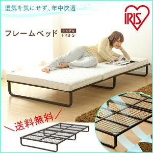 ★クーポンで5%OFF★ベッド 簡易ベッド フレームベッド ベット シングルベッド パイプベッド 簡易ベッド 折りたたみベッド コンパクトベッド 折畳 ベッドフレーム FMB-S シンプル アイリスオ