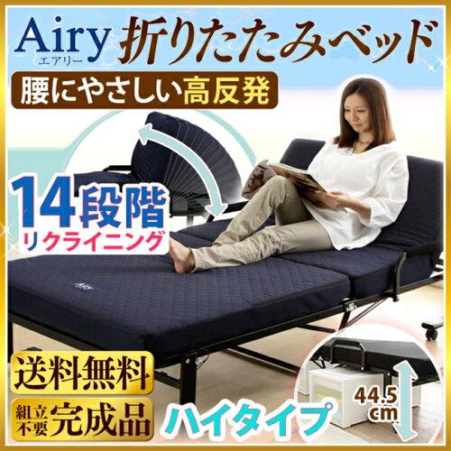 [エントリーでポイント2倍]折りたたみベッド シングル 高反発 高反発リクライニングベッド リクラ...