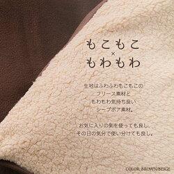 【掛け布団カバー掛けふとんカバー毛布リバーシブル冬寝具保温もこもこシープボア&フリース掛布団カバーシングルクリアグローブ】