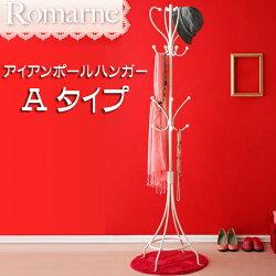 【C】ロマンティックスタイルシリーズ【Romarne】ロマーネアイアンポールハンガーAタイプ衣類収納玄関外套インテリア【】【取寄せ品】送料無料【150704coupon500】