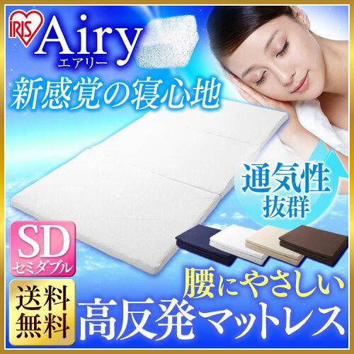 [エントリーでポイント2倍]エアリーマットレス セミダブル MAR-SD アイリスオーヤマ【...