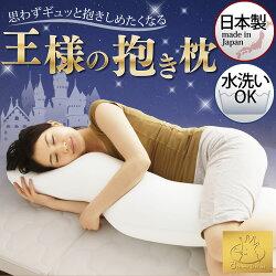 王様の抱き枕抱き枕安眠KD-Dピンク・ブルー一人暮らし快眠【D】送料無料【150704coupon500】