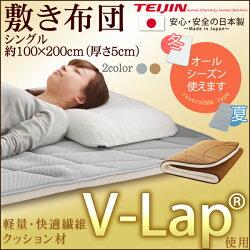 【送料無料】テイジンV-LAP(R)敷布団シングルKH07-S帝人【D】