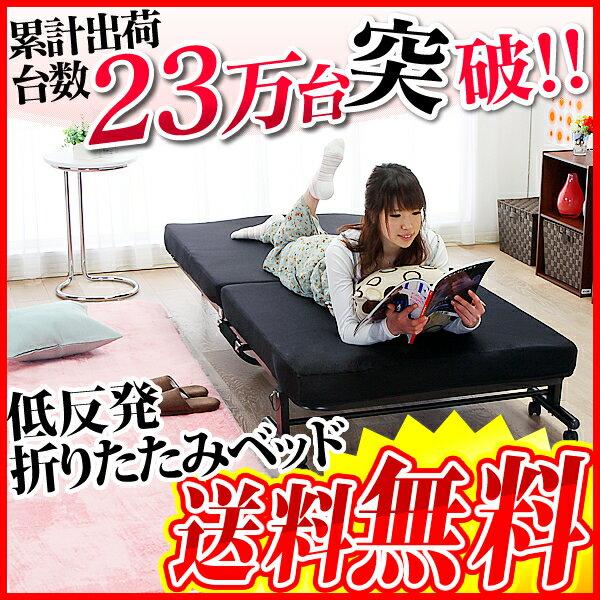 \あす楽対象/折りたたみベッド シングル ベッド マットレス付き 低反発 折り畳みベッド リクライニング 折り畳み 折畳 アイリスオーヤマ 一人暮らし 新生活 OTB-TR あす楽