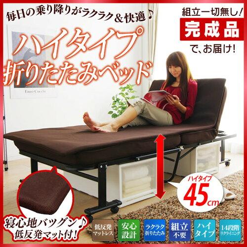 低反発折りたたみベッド ★高さ45cmのハイタイプ&寝心地UP低反発マット付★ OTB-MTN ブ...