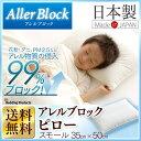 【送料無料】〜花粉・ダニ・PM2.5などのアレル物質を99%ブロック!...