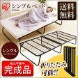 ベッド シングル フレーム 折りたたみベッド 送料無料 フレーム単品 折りたたみ 折り畳みベッド 折り畳み 折畳 アイリスオーヤマ シンプルベッド SPB-N