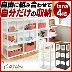 katasuタナ4PKt-4ホワイトブラウン【D】【サンカ】【カタス4段ラックスタッキング棚インテリアラックディスプレイラック】