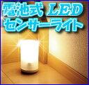 楽天センサーライト LED【送料無料】アイリスオーヤマ★乾電池式LEDセンサーライト BSL-10L ホワイトe【室内 室外 LED照明 乾電池式】