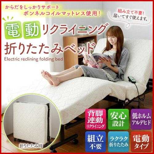 [エントリーでポイント最大4倍]折りたたみベッド シングル 折りたたみボンネルコイル電動ベッド OT...