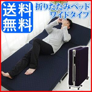 クーポンで300円OFF☆【送料無料】折りたたみベッド ワイドタイプ≪幅106cmのゆったりサ…