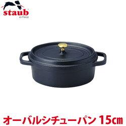 ストウブオーバルシチューパン15cm黒RST-35【TC】送料無料