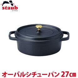 ストウブオーバルシチューパン27cm黒RST-35【TC】送料無料