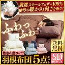 【送料無料】オリジナル6色 羽根布団5点セット 和式 セミダ...