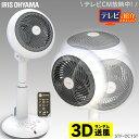 サーキュレーター扇風機 STF-DC15T 扇風機 リビング扇風機 ファン リビングファン 首振り 静音 リモコン付 ...