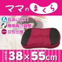 【送料無料】(高さ調節可能な枕)ママのまくら PMA-3855 ピンク 【枕 寝具 ふとん】 西川 枕 抱き枕 ピロー