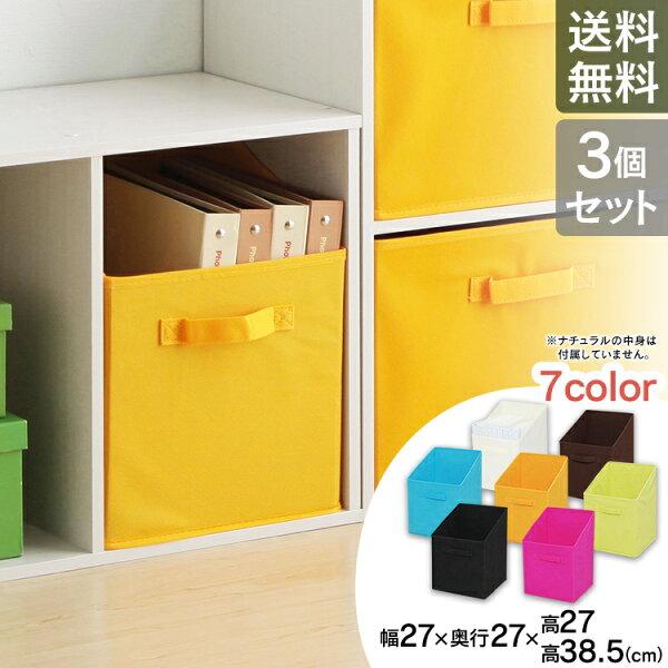 インナーボックス横置きFIB-27アイリスオーヤマカラーボックス横置き同色3個セットおもちゃ収納かごBOX収納ボックス引き出し片