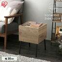 アイアンウッドサイドテーブル IWST-300 テーブル サイドテーブル ナイトテーブル おしゃれ アンティーク 寝室 収納 テーブル てーぶる さいどてーぶる 新生活 アイリスオーヤマ [敬]
