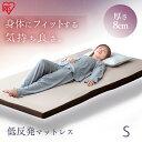 低反発マットレス MATK8-S シングル送料無料 マットレス 寝具 マット 敷きマット 布団 ふとん 睡眠 就寝 ベッド まっと 低反発 反発 シングル アイリスオーヤマ ▲