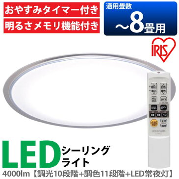 送料無料 ≪5年保障≫ LEDシーリング 5.0シリーズ CL8DL-5.0CF 8畳 調色 アイリスオーヤマ シーリングライト ライト シーリング LED 家電 照明 家電照明 リビング ひとり暮らし 省エネ ホワイト コンパクト