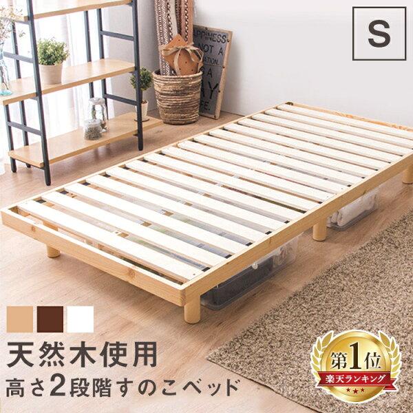 最安値に挑戦 ベッドすのこベッドシングルフレームすのこ高さ2段階天然木SRNSWHスノコベッド高さ調整ベッドフレーム天然木パイ