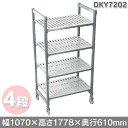 【送料無料】610ベンチ型 移動式エレメンツ 4段セット DKY720...