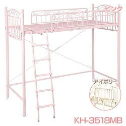 【TD】ロフトベッドKH-3518MB-IVアイボリー・KH-3518MB-PIピンク寝具寝台ベット寝床家具【】【HH】送料無料
