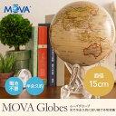 【送料無料】【B】MOVA Globes(ムーバグローブ) 光で半永久的に回り続ける地球儀 直径15cm【地球儀 インテリア おしゃれ プレゼント】【代引不可】【TD】