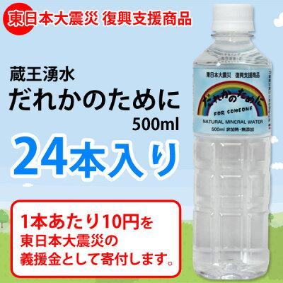 【送料無料】【東日本大震災 復興支援商品】蔵王湧水 だれかのために 500ml 24本入り ≪…