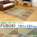 【送料無料】純国産 い草ラグカーペット 『FUBUKI』 ブラウン・グ...