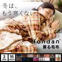 [ポイント5倍!10/21・10時迄]【fondan】着る毛布 S・M・Lサイズ FDRM-054着...