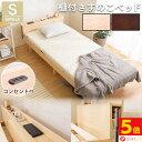 [ポイント5倍!11/18・10時迄]ベッド シングル すのこベッド ベッド コンセント付きベッド ...