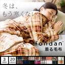 ★ポイント5倍!4/1・00:00-23:59★ fondan 着る毛布 S・M・Lサイズ FDRM ...