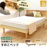 ベッドフレーム ベッド シングル 収納 収納棚付き すのこベッド シングル ベッド すのこベッド シングル コンセント付き おしゃれ 頑丈 シンプル 天然木フレーム 高さ3段階 【D】【SUTU】【予約】