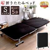折りたたみベッド シングル OTB-E ベッド マットレス付き 折り畳み 簡易ベッド ベッド ベット 折り畳みベッド ミニサイズ 組立簡単 一人暮らし 寝室 簡易的 折り畳み シングルベッド 介護 敬老の日ギフト[cpir]