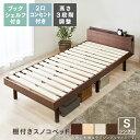 【楽天ランキング1位獲得】 ベッドフレーム ベッド シングル すのこベッド 収納 すのこ フレーム コンセント 頑丈 シンプル 高さ3段階 棚 コンセント付き おしゃれ 【D】・・・