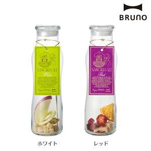 【D】サングリアセット BHK027 ホワイト・レッド 6760204【ID】 ワイン 手作り…