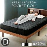 マットレス ダブル ポケットコイルマットレス ポケットコイル 送料無料 ベッド ベット ベッド用 ベッドマットレス スプリングマット スプリング ベッドマット ロール式【D】