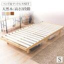 ベッド すのこベッド シングル マットレス付き フレーム すのこ 高さ2段階 天然木 SRNSWH スノコベッド 高さ調整 ベッドフレーム 天然木パイン材 高さ調節 セレナ
