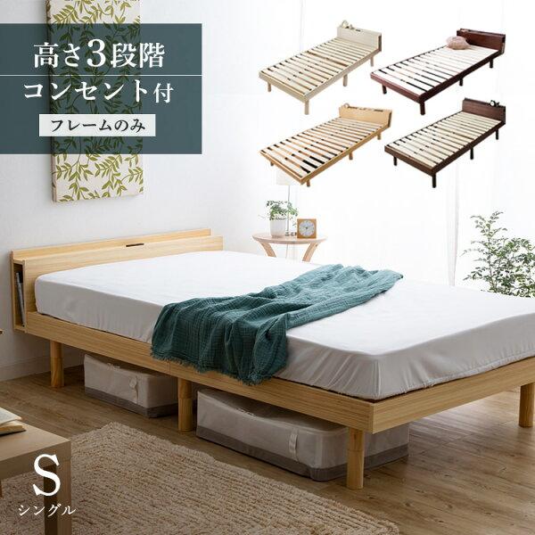 選べる4色 ベッドすのこベッドシングルシングルベッドベッドフレーム頑丈シンプルベッドフレーム天然木フレームおすすめ収納コンセン