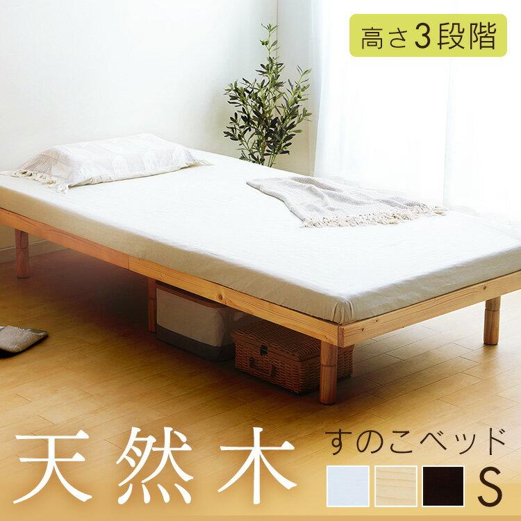 ★最安値に挑戦★ベッド すのこベッド シングル 3段階 すのこベッド 高さ調節 DBB-3HS N脚付き パイン材 調整可能 木製 調節 調節ベッド 簡易ベッド 通気性 おしゃれ一人暮らし【D】[p2]