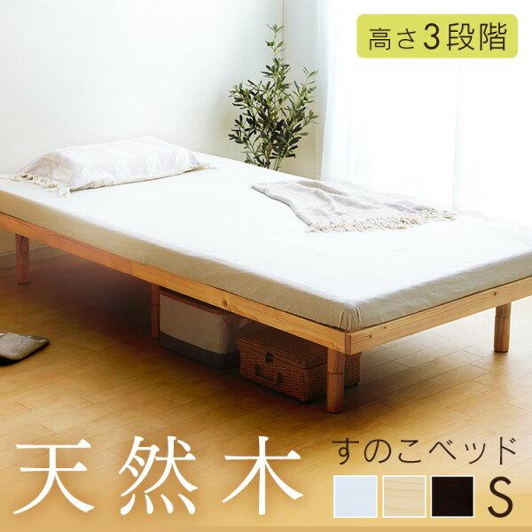 最安値に挑戦 ベッドすのこベッドシングル3段階すのこベッド高さ調節DBB-3HSN脚付きパイン材調整 木製調節調節ベッド簡易ベ