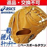 送料無料 50%OFF アシックス 硬式キャッチャーミット ゴールドステージ スピードアクセル 捕手用 右投げ ライトブラウン BGH7GC-27 野球 一般用 限定 グローブ