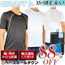 88%OFF XS・Sサイズのみ クラフト アンダーシャツ 半袖 メン...