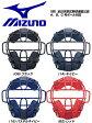 【最大6%OFFクーポン】キャッチャー用品 ミズノ mizuno 軟式野球用マスク 2QA357 取寄