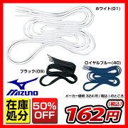 <メンテナンス用品>MIZUNO/ミズノ平丸靴紐100・110・120・130cm