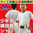 最大5%引クーポン ミズノ 野球用練習着 ユニフォーム メッシュシャツ ジュニア 少年用 52MJ788 あす楽