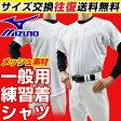 最大10%引クーポン ミズノ mizuno 野球用練習着 ユニフォーム メッシュシャツ 52MW788 あす楽 P5_REN