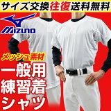 最大6%引クーポン ミズノ mizuno 野球用練習着 ユニフォーム メッシュシャツ 52MW788 あす楽 P5_REN